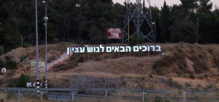 Phase A of the renovation and development of Gush Etzion Junction has been completed