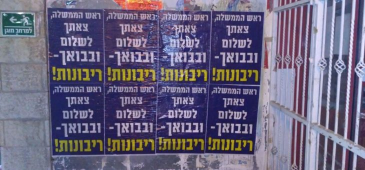 Posters in Judea and Samaria: Prime Minister, Go in Peace and Return with – Sovereignty