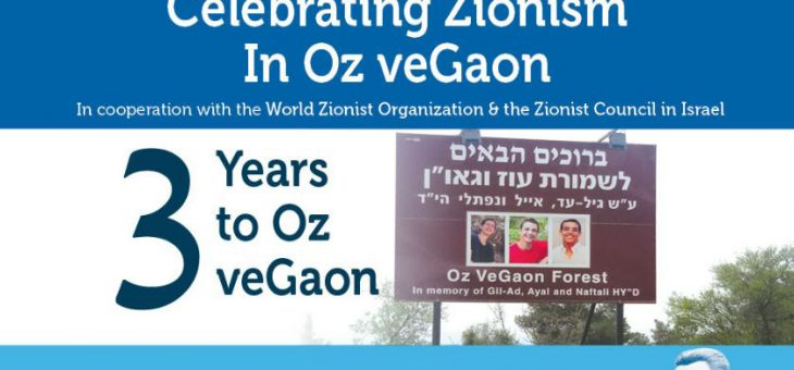 Celebrating Zionism In Oz VeGaon