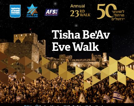 Tisha Be'Av Eve Walk Update