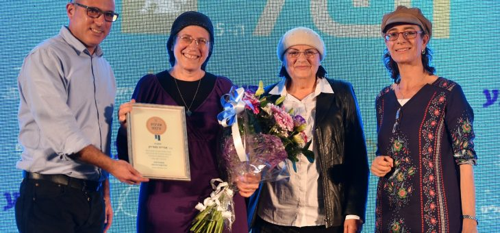 The Sovereignty Movement Awards the Sovereignty Prize at the Jerusalem conference