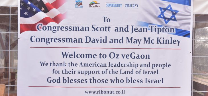 Members of Congress at Oz veGaon: The Land of Israel is Jewish land