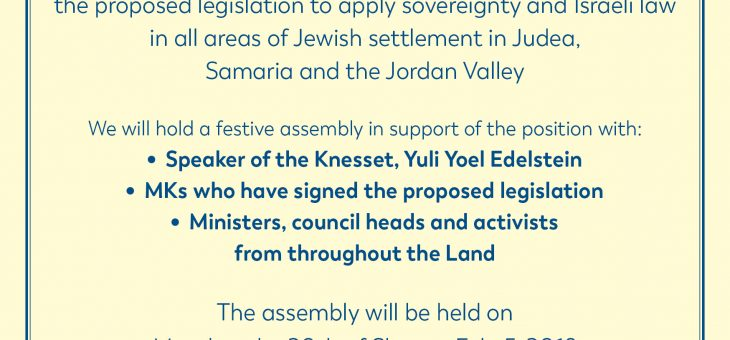 Invitation to a Supportive Assembly in the Knesset